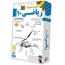Lohe Danesh Mathematics 10 Multimedia Training