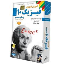 Lohe Danesh Physics And Laboratory 10 Multimedia Training - Math and Physics Field