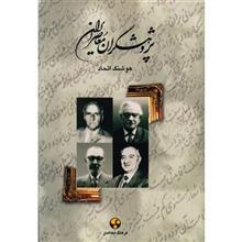 کتاب پژوهشگران معاصر ايران اثر هوشنگ اتحاد - جلد دوم