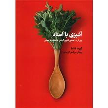کتاب آشپزي با استاد اثر کورما داسا