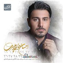Thirties Old by Ehsan Khajeamiri Music Album