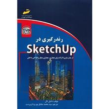کتاب رندرگيري در Sketch Up اثر دانيل تال