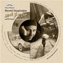 آلبوم موسيقي خارج از تصور اثر پويا نيک پور