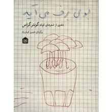 کتاب بوي برف مي آيد اثر گونترگراس