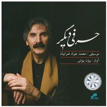 آلبوم موسيقي حرفي ديگر اثر بيژن بيژني
