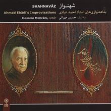 آلبوم موسيقي شهنواز اثر حسين مهراني