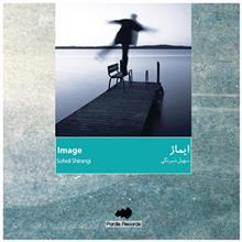 آلبوم موسيقي ايماژ اثر سهيل شيرنگي