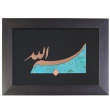 تابلو معرق مس گالري ميم سين طرح «بسم الله» نستعليق کد 189003