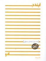 مجموعه آثار شهید آوینی ج04- آینه جادو ج2 (نقدهای سینمایی)