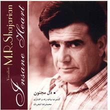 آلبوم موسيقي دل مجنون - محمدرضا شجريان