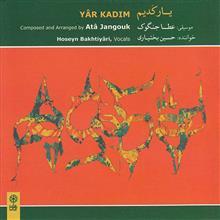 آلبوم موسيقي يار کديم - حسين بختياري