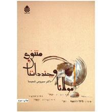 کتاب مولانا و چند داستان مثنوي اثر سيروس شميسا