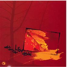 آلبوم موسيقي آخرين برگ - بهزاد ميرخاني