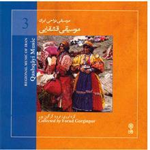 آلبوم موسيقي قشقايي (موسيقي نواحي ايران 3)