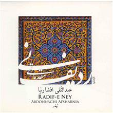 آلبوم موسيقي رديف مقدماتي ني - عبدالنقي افشار نيا