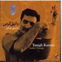 آلبوم موسيقي يانيق کرمي - عاشيق چنگيز