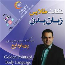 کتاب صوتي نکات طلايي زبان بدن