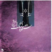 آلبوم موسيقي سنتور و تمبک 2 - فرامرز پايور