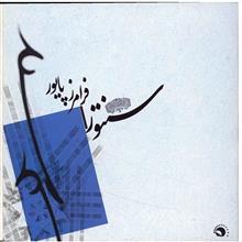 آلبوم موسيقي سنتور - فرامرز پايور