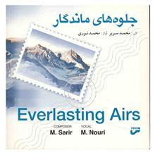 آلبوم موسيقي جلوه هاي ماندگار - محمد نوري