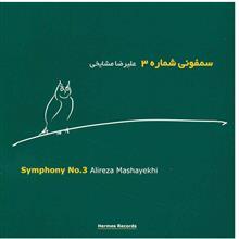 آلبوم موسيقي گفتگو - مهرداد پاکباز