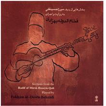 آلبوم موسيقي بخش هايي از رديف تار ميرزا حسينقلي - فخام الدوله بهزادي