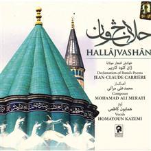 آلبوم موسیقی حلاج وشان - همایون کاظمی