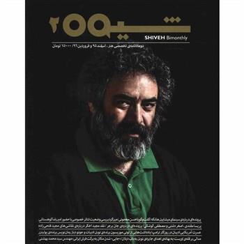 مجله شيوه - شماره 2