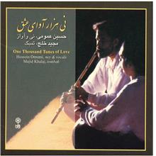 آلبوم موسيقي ني هزار آواي عشق - حسين عمومي