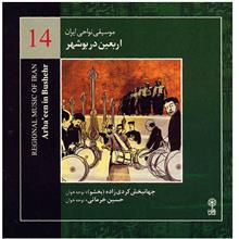 آلبوم موسيقي اربعين در بوشهر (موسيقي نواحي ايران 14) - جهانبخش کرديزاده