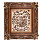 تابلو فرش خوشنویسی راگچری FR13065