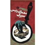 کتاب معماي رئيس سيرک اثر کارولين کين