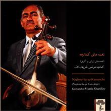 آلبوم موسيقي نغمه هاي کمانچه اثر مونس شريف اف