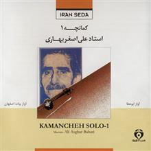 آلبوم موسيقي کمانچه 1 - استاد علي اصغر بهاري