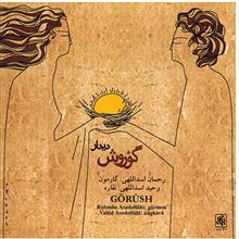 آلبوم موسيقي گؤروش (ديدار) - رحمان اسداللهي، وحيد اسداللهي
