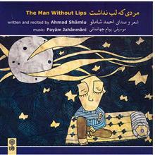 آلبوم موسيقي مردي که لب نداشت - احمد شاملو