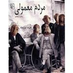 کتاب مردم معمولي اثر عليرضا ميراسدالله