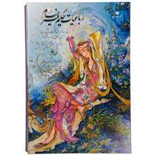 کتاب رباعيات حکيم عمر خيام به پنج زبان فارسي، عربي، انگليسي، فرانسوي و آلماني