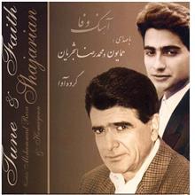 آلبوم موسيقي آهنگ وفا - همايون و محمدرضا شجريان