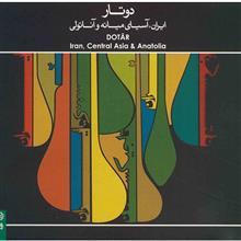 آلبوم موسيقي دوتار (ايران، آسياي ميانه و آناتولي)