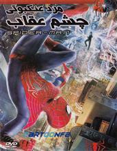 انیمیشن مرد عنکبوتی 2 چشم عقاب دوبله فارسی