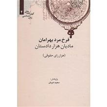 کتاب ماديان هزار دستان اثر سعيد عريان