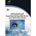 کتاب آموزش کاربردی نرم افزار Bentley Water CAD/ Water GEMS V8iss4