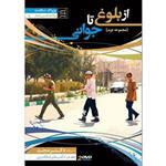 فيلم آموزشي از بلوغ تا جواني اثر محمد مجد مجموعه دوم