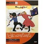 فيلم آموزشي بگو مگو تعطيل اثر محمد مجد