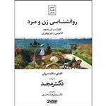 فيلم آموزشي روانشناسي زن و مرد 2 اثر محمد مجد