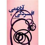 کتاب آناتومي افسردگي اثر محمد طلوعي