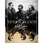 آلبوم موسيقي دنياي بعد از تو اثر گروه سون
