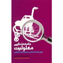 کتاب جامعه شناسي معلوليت اثر خديجه جبلي