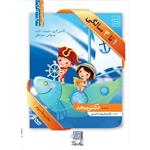 فيلم آموزشي 1 تا 3 سالگي اثر محمد مجد مجموعه سوم